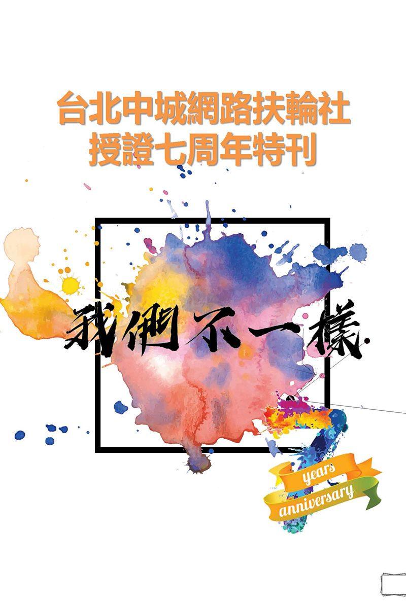 台北中城網路扶輪社授證七周年特刊